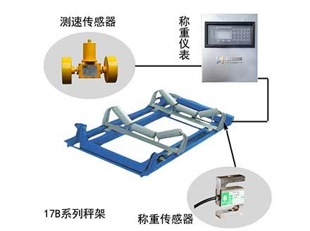 双托辊,单杠杆式电子皮带秤,结构简单,安装和调试方便,维护费用低.