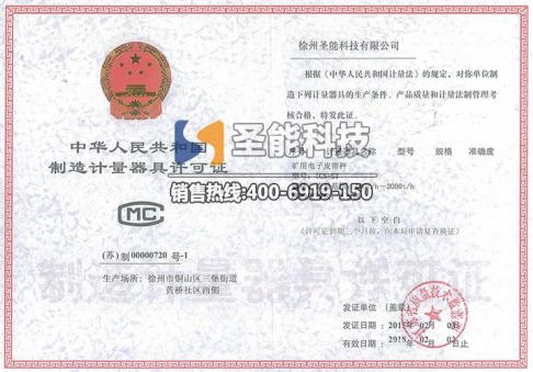 MC中华人民共和国制造计量器具许可证