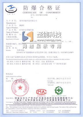 KA防爆合格证