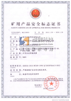 MA矿用产品安全合格证书
