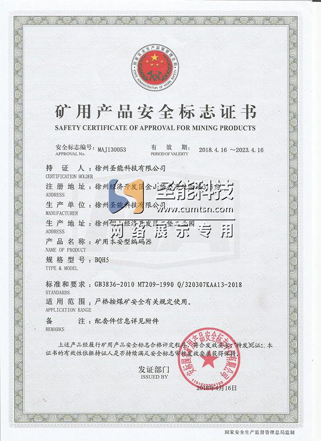 矿用产品证书